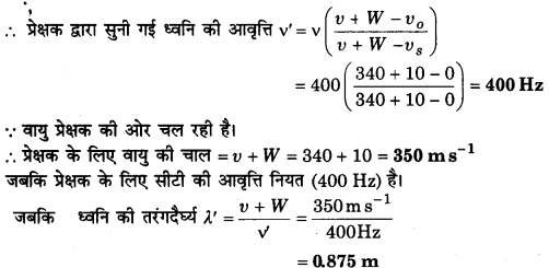 UP Board Solutions for Class 11 Physics Chapter 15 Waves 27