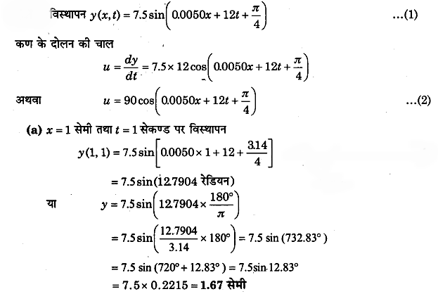 UP Board Solutions for Class 11 Physics Chapter 15 Waves 29