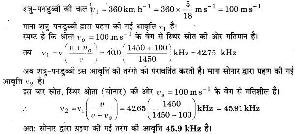 UP Board Solutions for Class 11 Physics Chapter 15 Waves 33