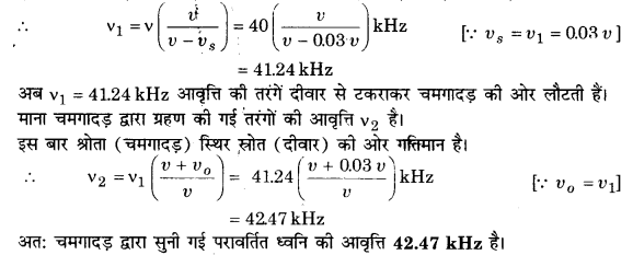 UP Board Solutions for Class 11 Physics Chapter 15 Waves 35