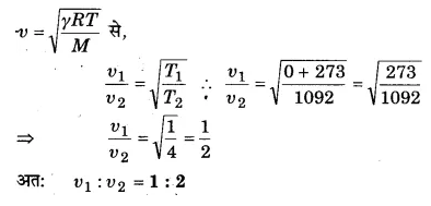 UP Board Solutions for Class 11 Physics Chapter 15 Waves 41