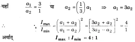 UP Board Solutions for Class 11 Physics Chapter 15 Waves 51