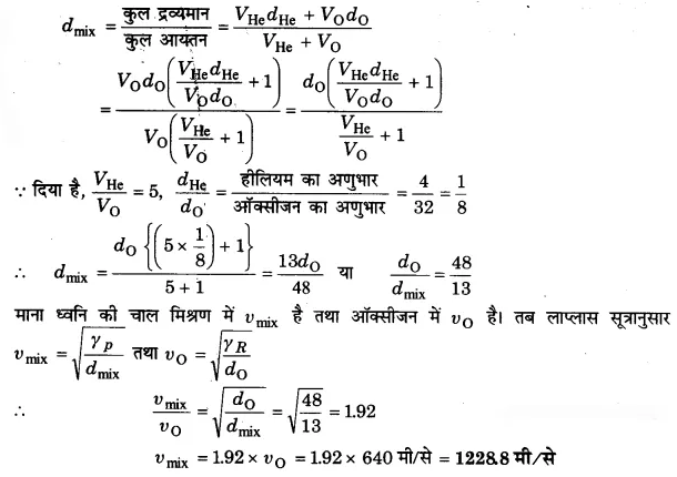 UP Board Solutions for Class 11 Physics Chapter 15 Waves 62