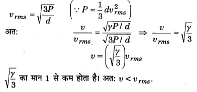 UP Board Solutions for Class 11 Physics Chapter 15 Waves 63