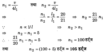 UP Board Solutions for Class 11 Physics Chapter 15 Waves 67