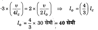 UP Board Solutions for Class 11 Physics Chapter 15 Waves 68