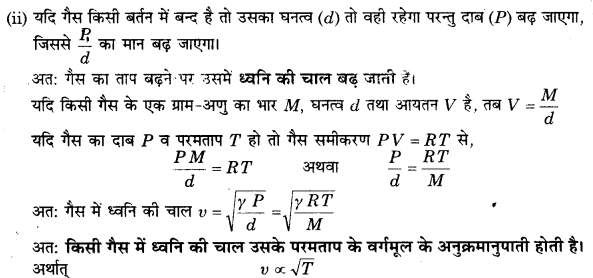 UP Board Solutions for Class 11 Physics Chapter 15 Waves 7