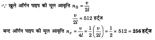 UP Board Solutions for Class 11 Physics Chapter 15 Waves 72