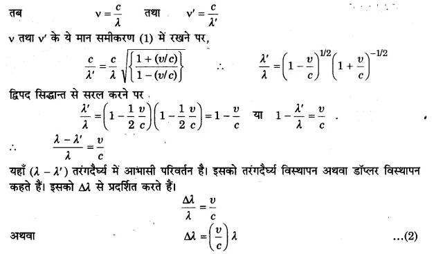 UP Board Solutions for Class 11 Physics Chapter 15 Waves 74
