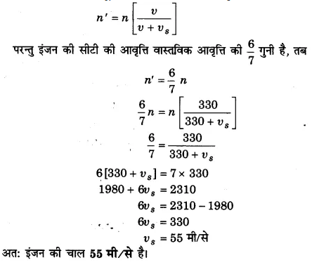 UP Board Solutions for Class 11 Physics Chapter 15 Waves 82