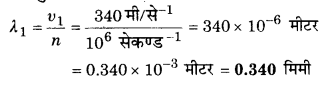 UP Board Solutions for Class 11 Physics Chapter 15 Waves 9