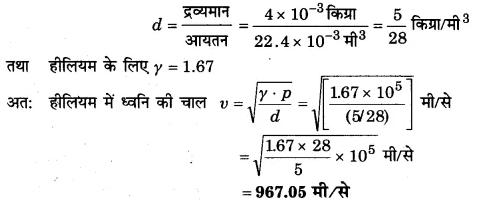 UP Board Solutions for Class 11 Physics Chapter 15 Waves 98