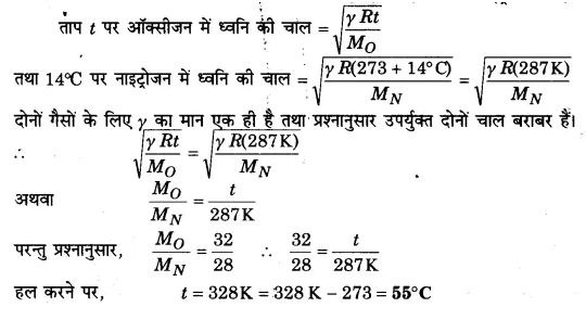 UP Board Solutions for Class 11 Physics Chapter 15 Waves 99