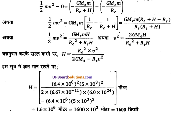 UP Board Solutions for Class 11 Physics Chapter 8 Gravitation 10