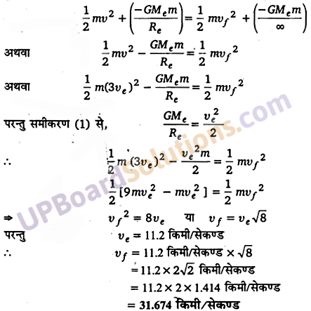 UP Board Solutions for Class 11 Physics Chapter 8 Gravitation 11