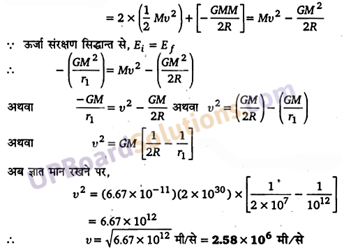 UP Board Solutions for Class 11 Physics Chapter 8 Gravitation 13