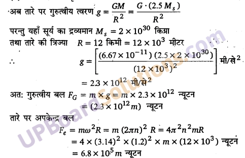 UP Board Solutions for Class 11 Physics Chapter 8 Gravitation 17
