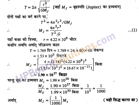 UP Board Solutions for Class 11 Physics Chapter 8 Gravitation 2
