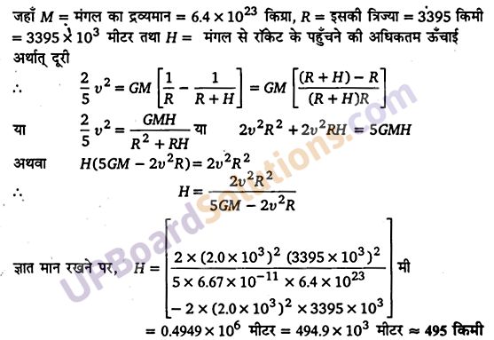 UP Board Solutions for Class 11 Physics Chapter 8 Gravitation 20