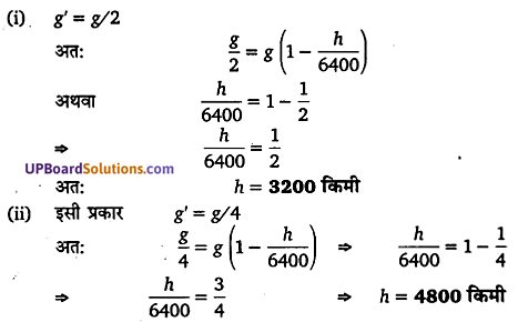UP Board Solutions for Class 11 Physics Chapter 8 Gravitation 24