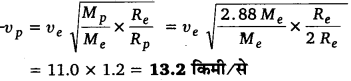 UP Board Solutions for Class 11 Physics Chapter 8 Gravitation 26