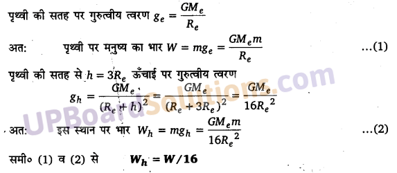 UP Board Solutions for Class 11 Physics Chapter 8 Gravitation 32