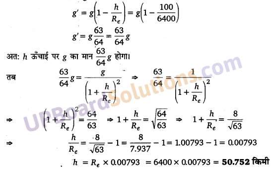UP Board Solutions for Class 11 Physics Chapter 8 Gravitation 35