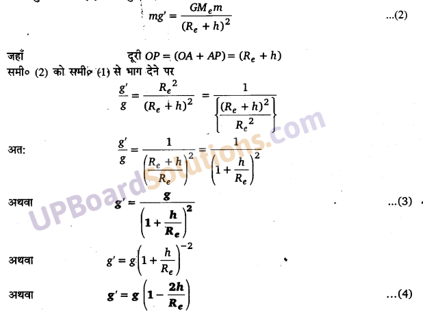 UP Board Solutions for Class 11 Physics Chapter 8 Gravitation 41