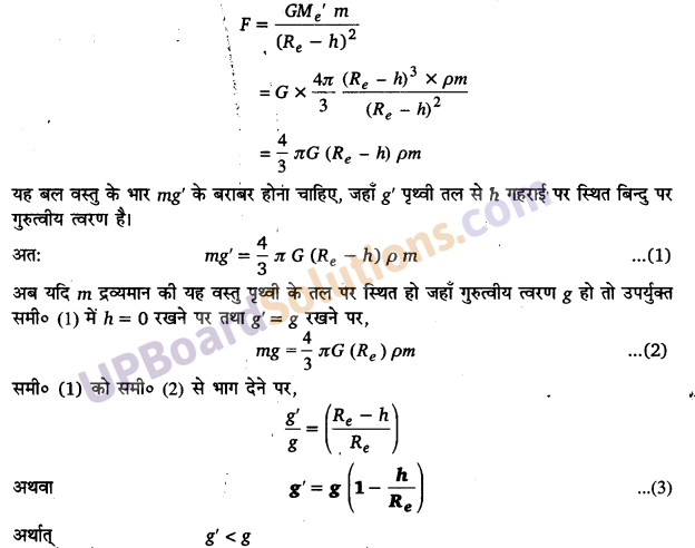 UP Board Solutions for Class 11 Physics Chapter 8 Gravitation 43