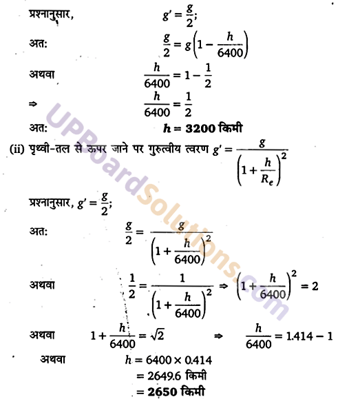 UP Board Solutions for Class 11 Physics Chapter 8 Gravitation 47
