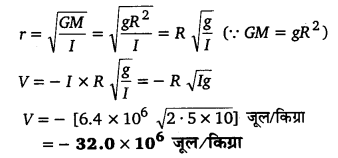 UP Board Solutions for Class 11 Physics Chapter 8 Gravitation 50