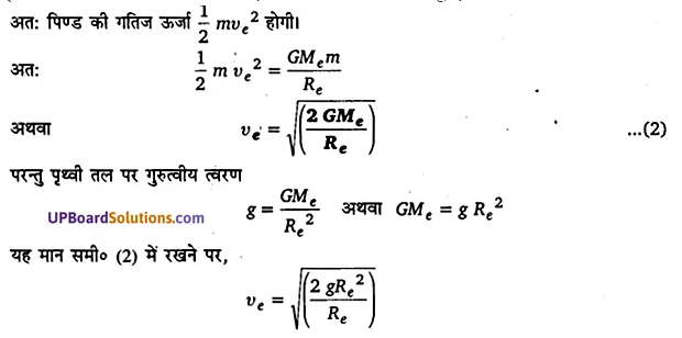 UP Board Solutions for Class 11 Physics Chapter 8 Gravitation 51