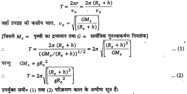 UP Board Solutions for Class 11 Physics Chapter 8 Gravitation 56