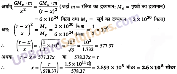 UP Board Solutions for Class 11 Physics Chapter 8 Gravitation 6
