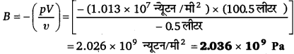 UP Board Solutions for Class 11 Physics Chapter 9 Mechanical Properties Of Solids 15