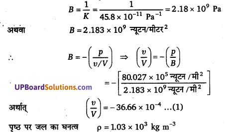 UP Board Solutions for Class 11 Physics Chapter 9 Mechanical Properties Of Solids 16