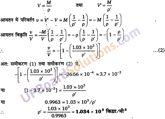 UP Board Solutions for Class 11 Physics Chapter 9 Mechanical Properties Of Solids 17