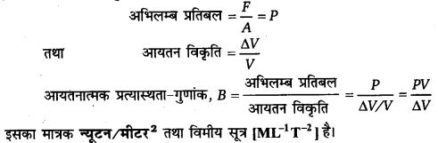 UP Board Solutions for Class 11 Physics Chapter 9 Mechanical Properties Of Solids 37