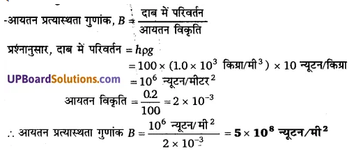 UP Board Solutions for Class 11 Physics Chapter 9 Mechanical Properties Of Solids 44