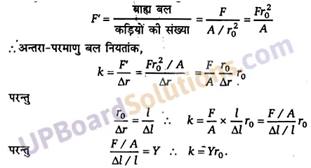 UP Board Solutions for Class 11 Physics Chapter 9 Mechanical Properties Of Solids 47