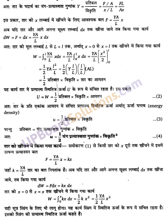 UP Board Solutions for Class 11 Physics Chapter 9 Mechanical Properties Of Solids 49