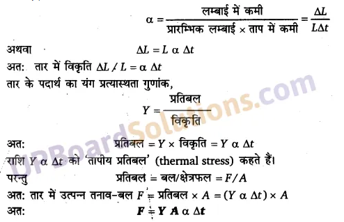 UP Board Solutions for Class 11 Physics Chapter 9 Mechanical Properties Of Solids 50