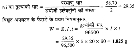 UP Board Solutions for Class 12 Chemistry Chapter 3 Electro Chemistry image 27