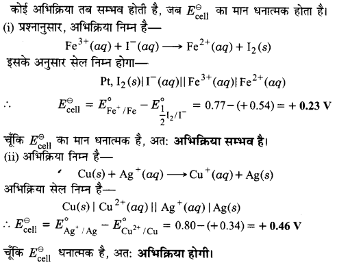 UP Board Solutions for Class 12 Chemistry Chapter 3 Electro Chemistry image 29