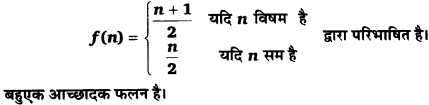 UP Board Solutions for Class 12 Maths Chapter 1 Relations and Functions image 10