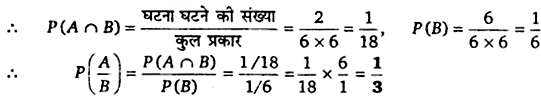 UP Board Solutions for Class 12 Maths Chapter 13 Probability image 11