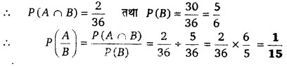 UP Board Solutions for Class 12 Maths Chapter 13 Probability image 15