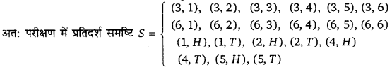 UP Board Solutions for Class 12 Maths Chapter 13 Probability image 16
