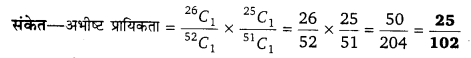 UP Board Solutions for Class 12 Maths Chapter 13 Probability image 21