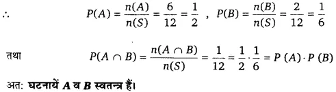 UP Board Solutions for Class 12 Maths Chapter 13 Probability image 23